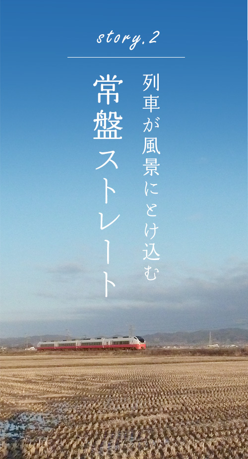 常盤ストレート 藤崎町の新たな観光スポット?