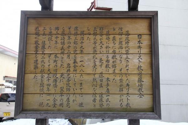 日本キリスト教団藤崎教会3