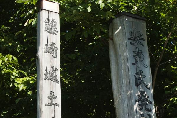 藤崎城跡(安東氏発祥の地)