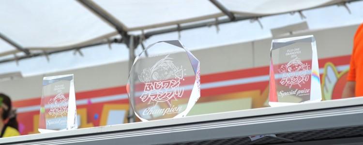 ふじワングランプリ