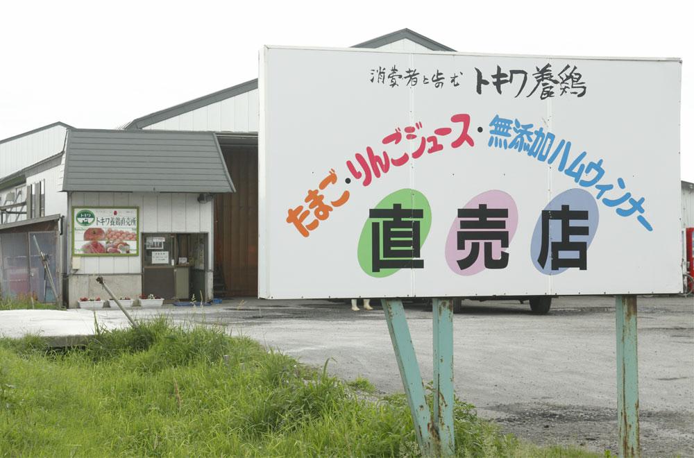 トキワ養鶏(常盤村養鶏農業協同組合直売所)