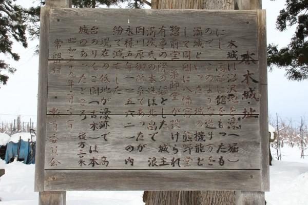 水木城址 看板
