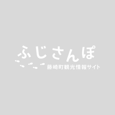 ふじさんぽ 藤崎町観光情報サイト