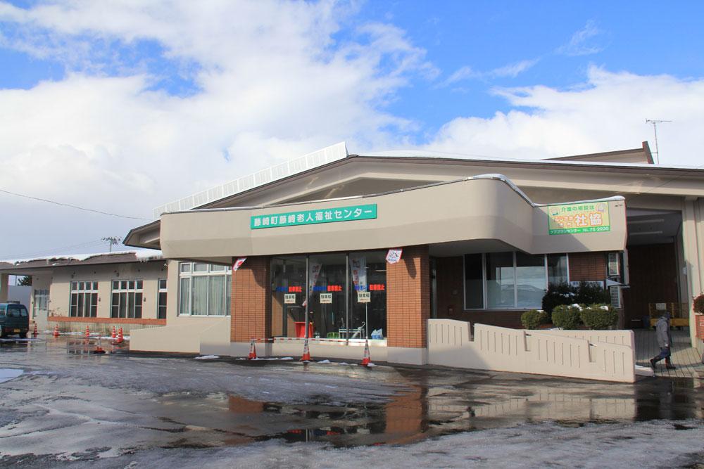 藤崎老人福祉センター 西豊田温泉