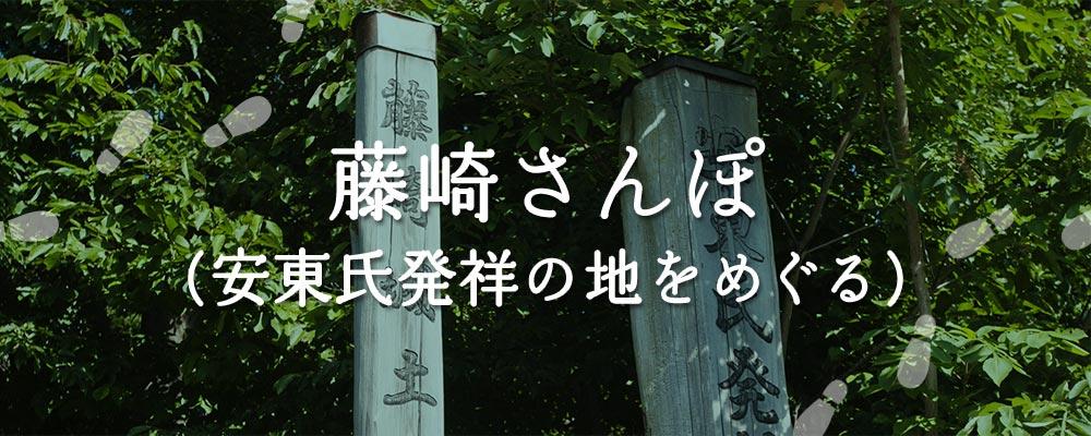 藤崎さんぽ(安東氏発祥の地をめぐる)