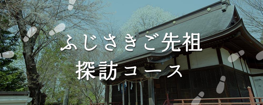 ふじさきご先祖探訪
