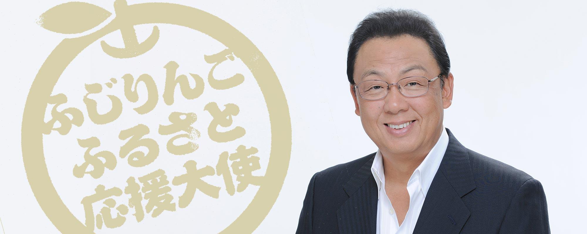 ふじりんごふるさと応援大使 梅沢富美男