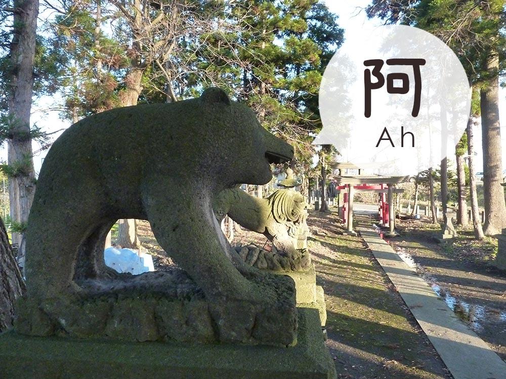 阿吽 狛クマ