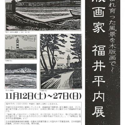 「~生まれ育った風景を木版画で~版画家 福井平内展」