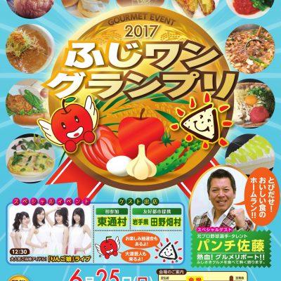 ふじワングランプリ2017