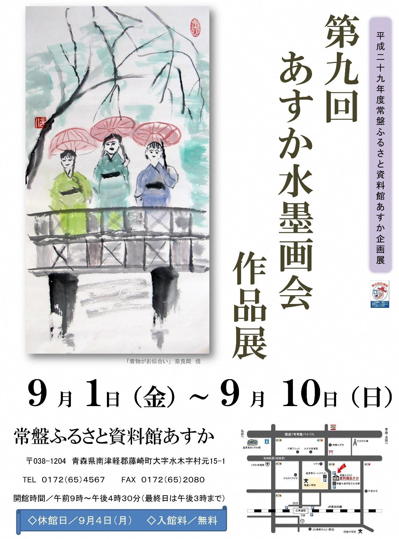 第9回あすか水墨画会作品展