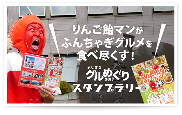 りんご飴マンがふんちゃぎグルメを食べ尽くす! 〜ふじさきグルめぐりスタンプラリー〜