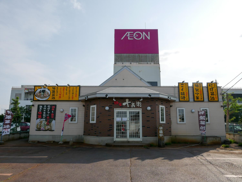 藤崎町 グルめぐりスタンプラリー2017 麺房十兵衛 藤崎店