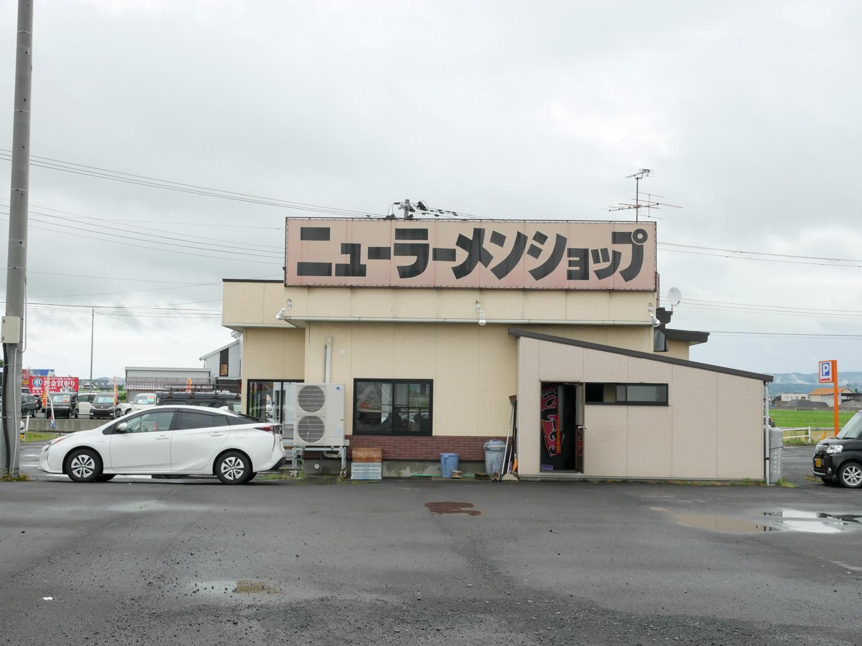 藤崎町 グルめぐりスタンプラリー2017 ニューラーメンショップ 常盤店