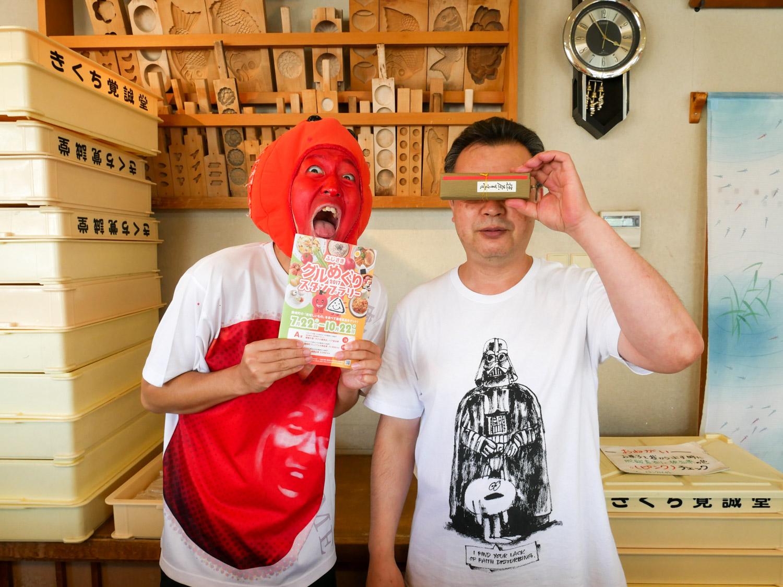 藤崎町 グルめぐりスタンプラリー2017 きくち覚誠堂