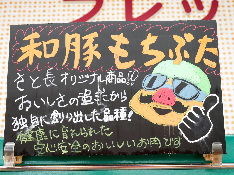 藤崎町 グルめぐりスタンプラリー2017 佐藤長 常盤店