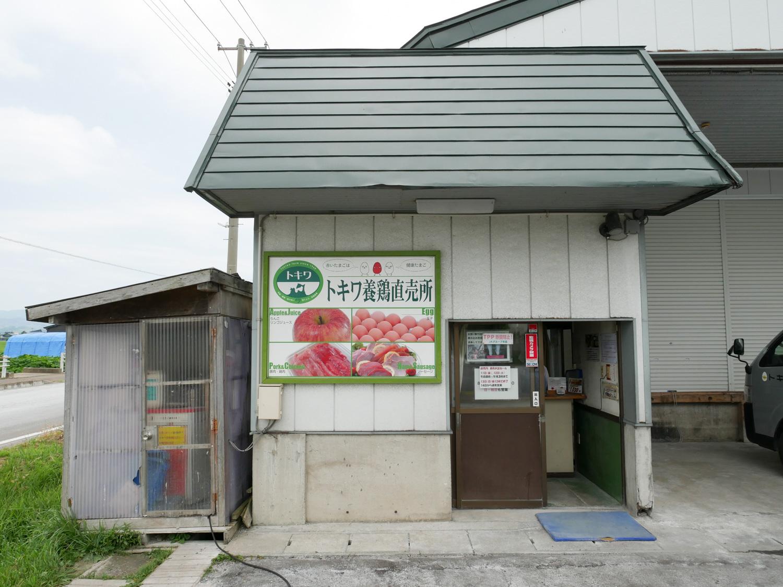 藤崎町 グルめぐりスタンプラリー2017 トキワ養鶏