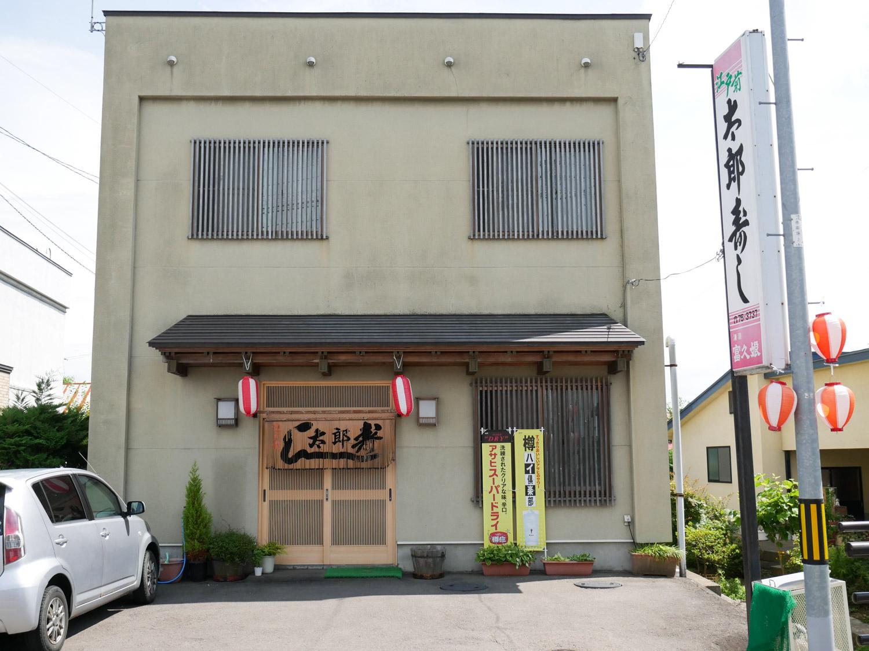 藤崎町 グルめぐりスタンプラリー2017 太郎寿し