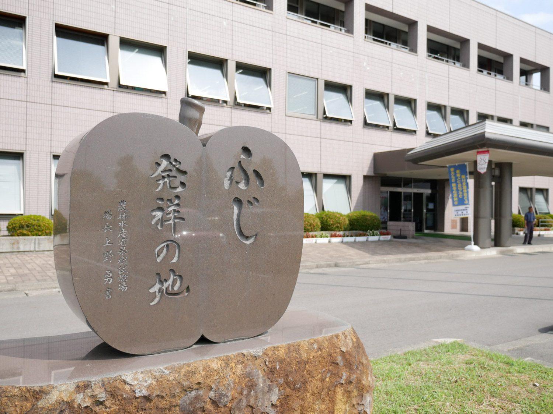 日本で一番生産量の多いりんごの品種「ふじ」発祥の地、青森県・藤崎町(ふじさきまち)
