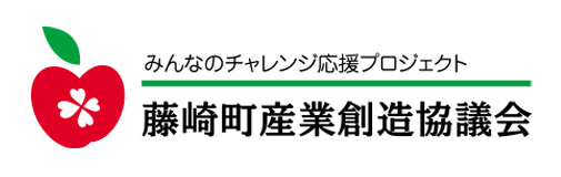 藤崎町産業創造協議会