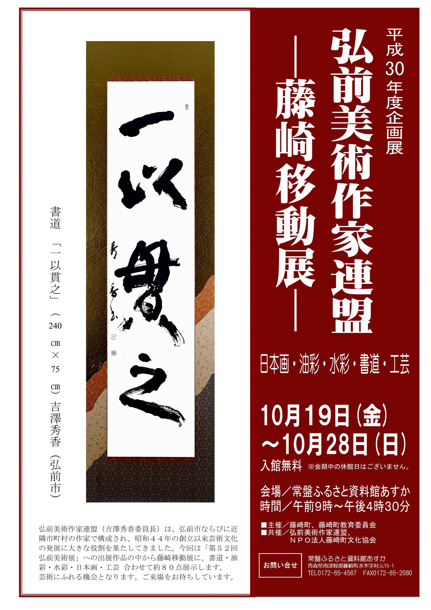 「弘前美術作家連盟-藤崎移動展-」