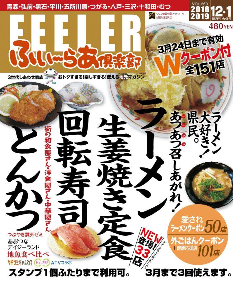 feeler201812