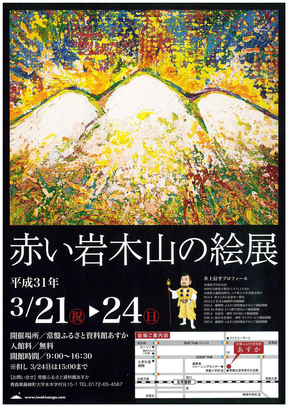 常盤ふるさと資料館あすかで「赤い岩木山の絵展」開催