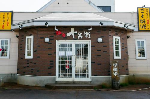 麺房十兵衛 藤崎店