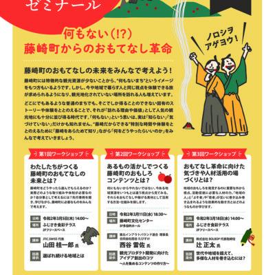fujisaki_omotenashi_seminar2020