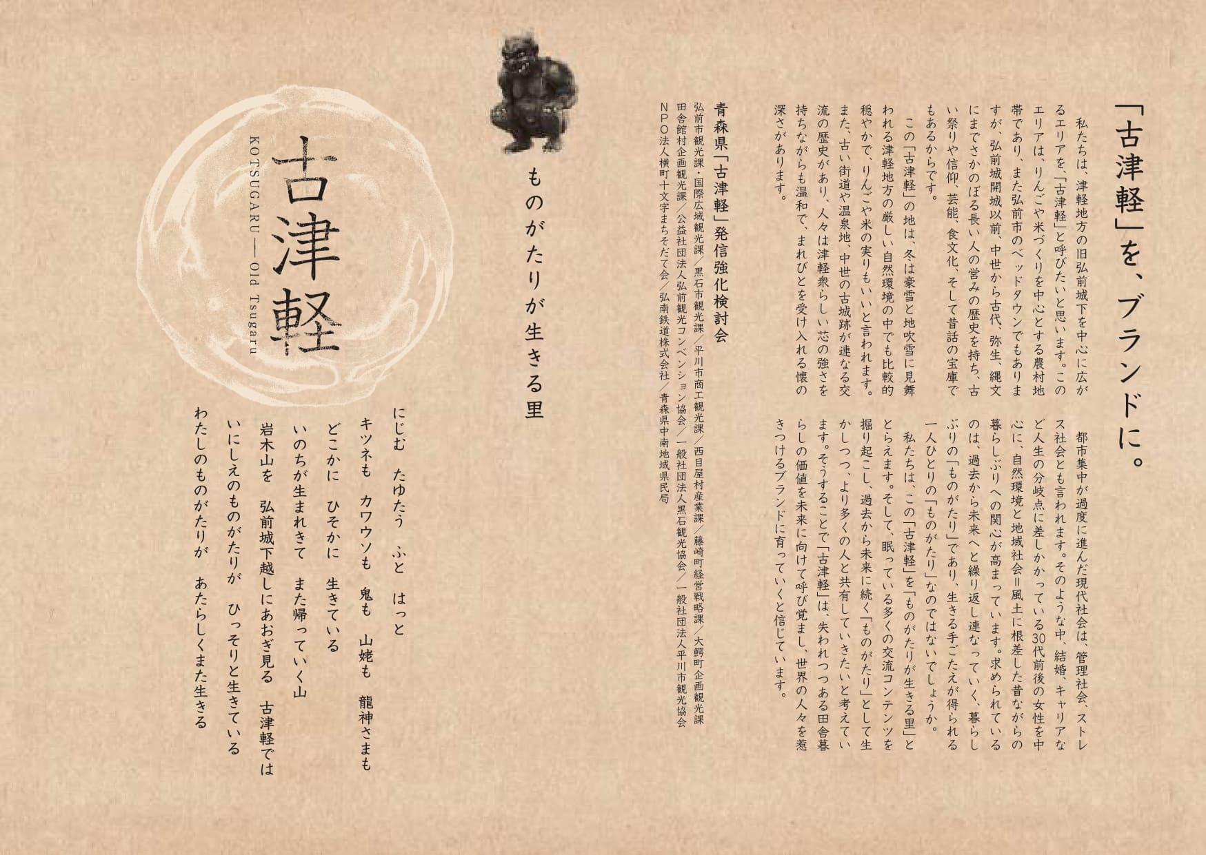 古津軽 1ページ