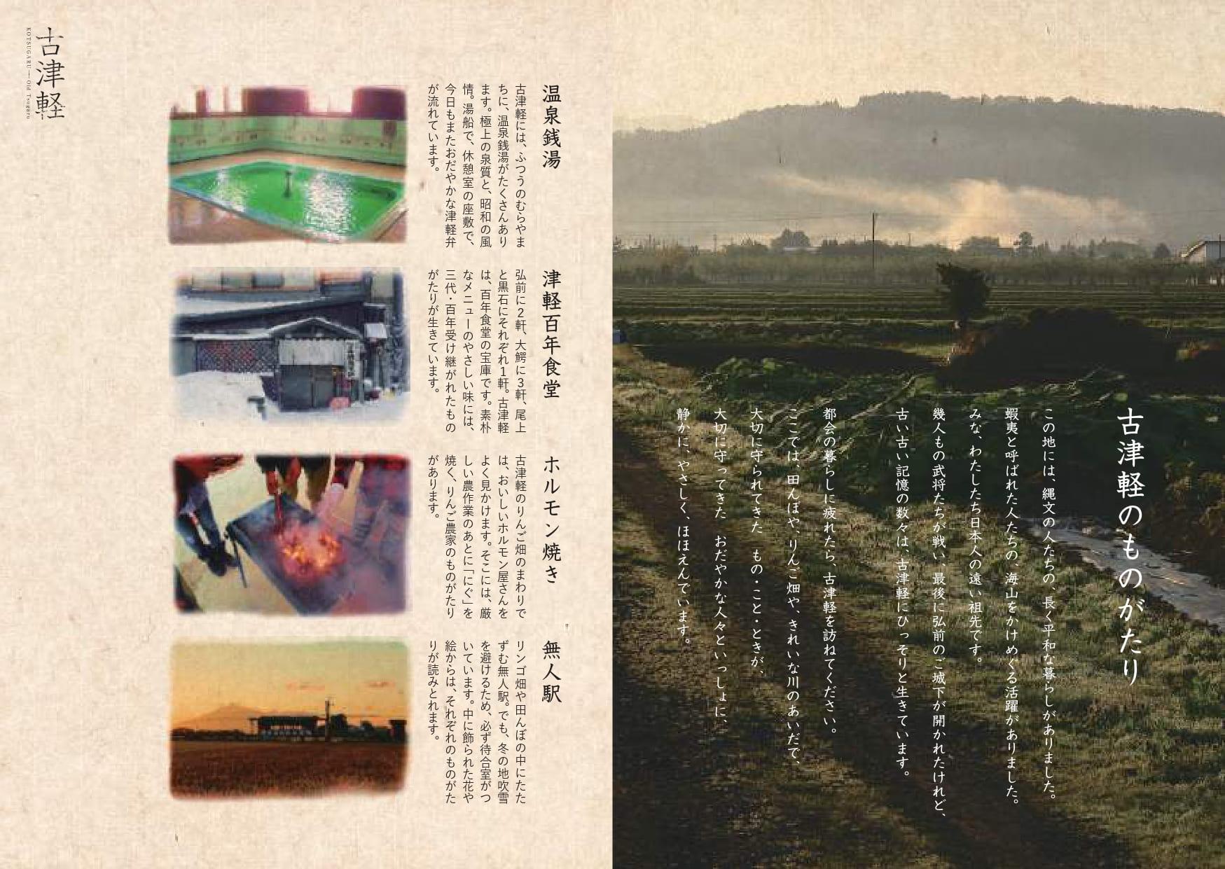 古津軽 2ページ