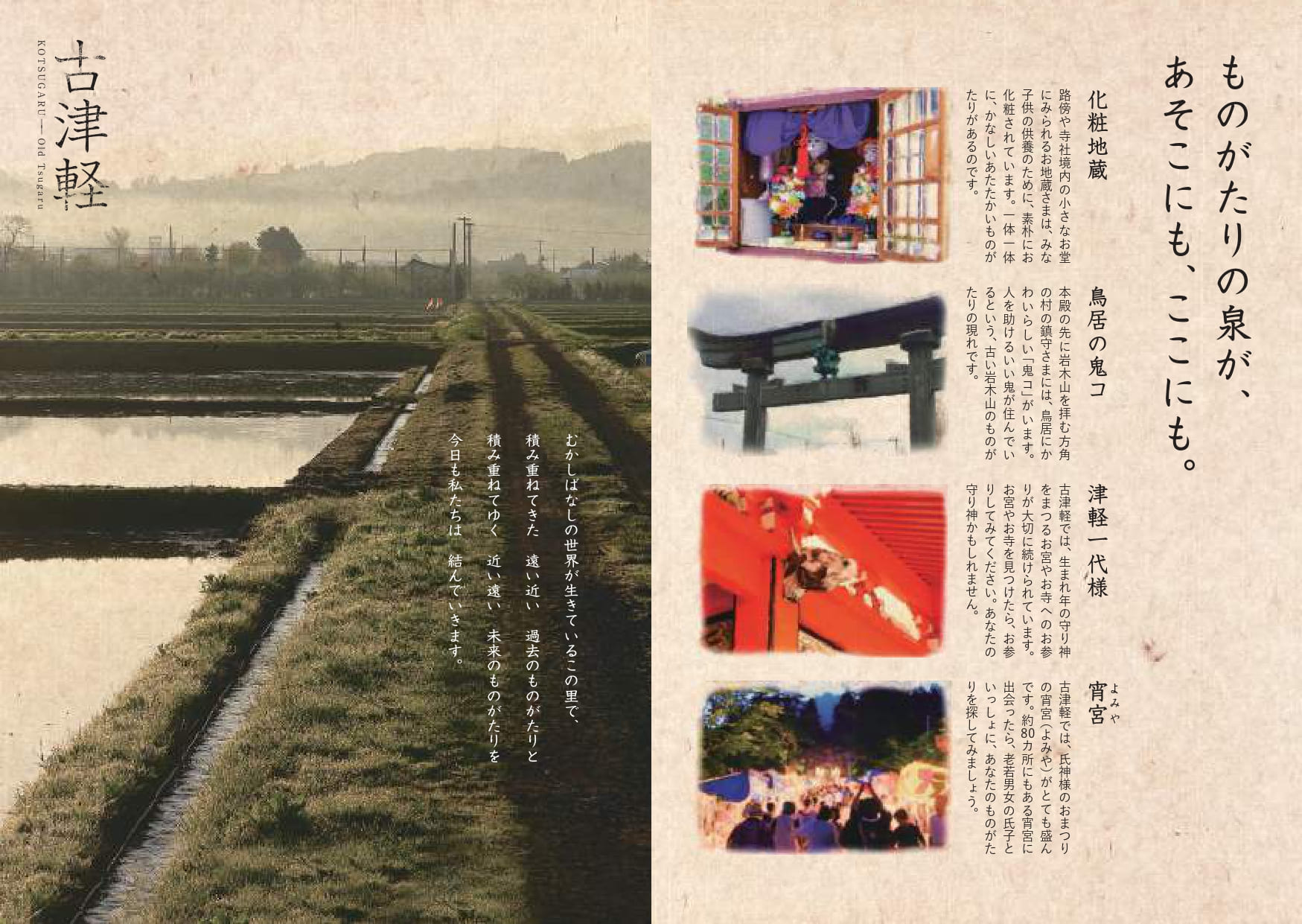 古津軽 3ページ