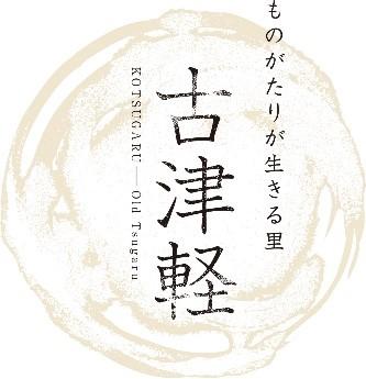 古津軽 ロゴ1