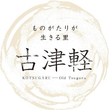 古津軽 ロゴ2