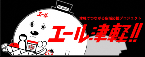 津軽応援フェア