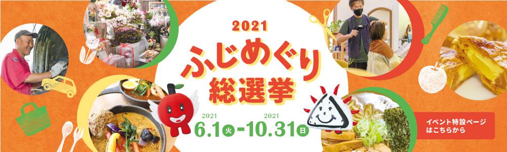 ふじめぐり総選挙2021
