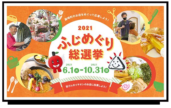 藤崎町イベント ふじめぐり総選挙2021