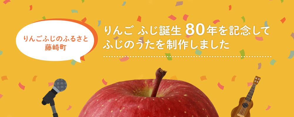 りんごふじ誕生80年記念 ふじのうた