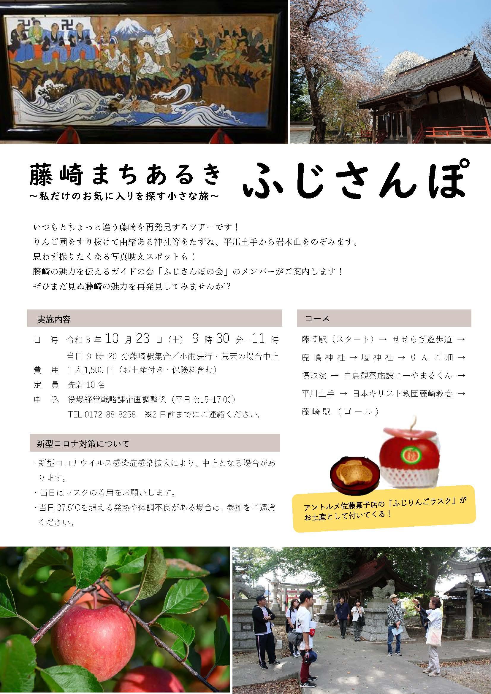 ふじさんぽ2021